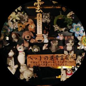 ペットの遺骨霊安所